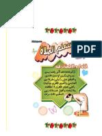 ta3alem-Alsala