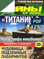 Taini_XX_veka_13_2013