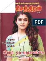 Ival Oru Puthukavithai Rc