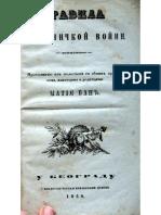 57543224-Pravila-o-Cetnickoj-Vojni-Matija-Ban.pdf