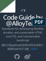腾讯alloyteam团队前端代码规范