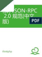 (译) JSON-RPC 2.0 规范(中文版)