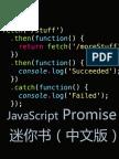 JavaScript Promise迷你书(中文版)
