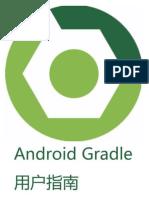 Android Gradle 用户指南