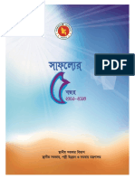 5 Years Success of Bangladesh -- 2009 to 2013