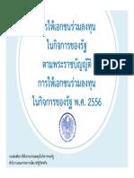 Slide 2560