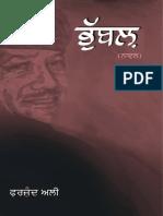 Bhubal_PunjabiLibrary