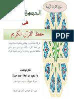 الحصون في الحفظ.pdf