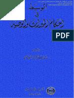 أحكام الميراث والوصية.pdf