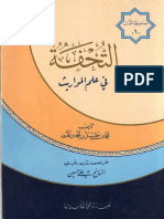 التحفة في علم المواريث.pdf