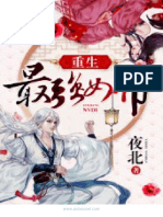 [Www.asianovel.com] - Rebirth of the Strongest Female Emperor Chapter 1 - Chapter 11