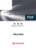 128212446-Allion-Manual-Book-English.pdf