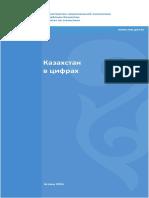 Казахстан в Цифрах Рус