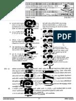Combined Maths Modal Paper03_opt-Www.edulanka.lk