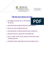 7 Clause of PSB.pdf