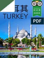 TripAdvisor猫途鹰-土耳其Turkey