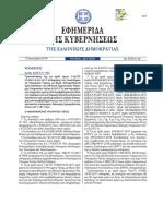 Επιτρεπόμενα όρια δαπανών του Εθνικού Οργανισμού Παροχής Υπηρεσιών Υγείας (Ε.Ο.Π.Υ.Υ.) για παρεχόμενες υπηρεσίες υγείας από συμβεβλημένους ιδιώτες παρόχους