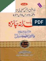 Waqeya Karbala Aor Os Ka Pase Manzar Ka Naqidana Jayeza by Qazi Mazhar Hussain(Ra)