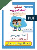 تعلم اللغة العربية للدرجة الاولى والثانية