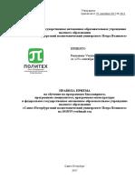 Pravila_priema_2018