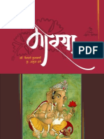 e Book Morayaa