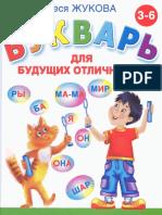 Bukvar Dlya Buduschih Otlichnikov 2010 PDF