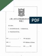 P3 Chinese SA2 2014 Tao Nan 2