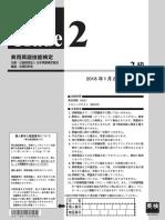 2017-3-1ji-2kyu
