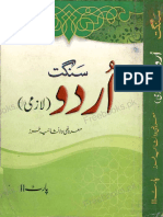 Sanggat Urdu Key to Urdu for 12th Class (Freebooks.pk)