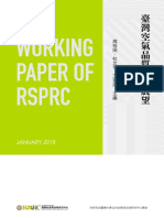 《THE WORKING PAPER OF RSPRC 2018》臺灣空氣品質治理展望