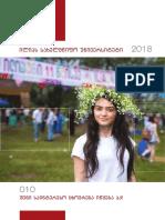 ილიას სახელმწიფო უნივერსიტეტის ბროშურა 2018