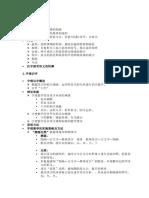 BCNB3033 note.pdf