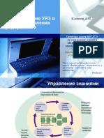 Интегрирование УЯЗ в систему управления предприятием