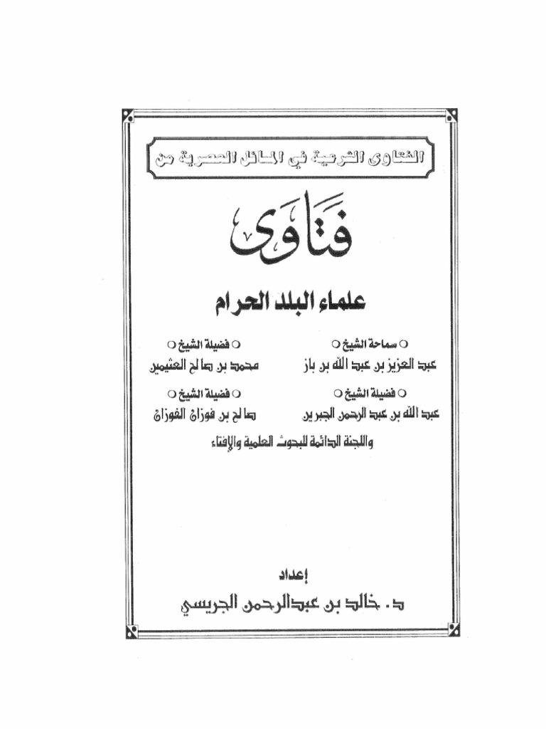 a8751da0a6572 كتاب الفتاوى الشرعيه.pdf