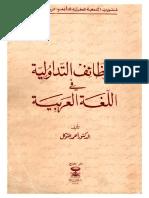 attadawuliyah.pdf