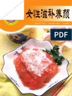 《爱心家肴:女性滋补调理菜谱》(王作生等)扫描版
