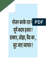 Desi Dawai.pdf