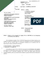 Υπ΄ αριθ. Φ.80000/οικ.12151/274/19-3-2018 Εγκύκλιος  Υπουργείου Εργασίας για εργασιακό αποστράτων.