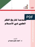 Issue-131.pdf