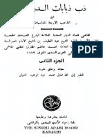 ج 2 - ذب ذبابات الدراسات عن المذاهب الاربعة المتناسبات - عبد اللطيف بن محمد السندى
