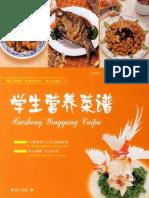 《爱心家肴:学生营养菜谱》(王作生等)扫描版
