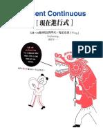 Present continuous.pdf