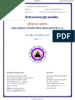 Bharat Bhaishajya Ratnakar Part 05