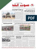 جريدة صوت الشعب العدد 412