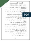 قائمة المصادر