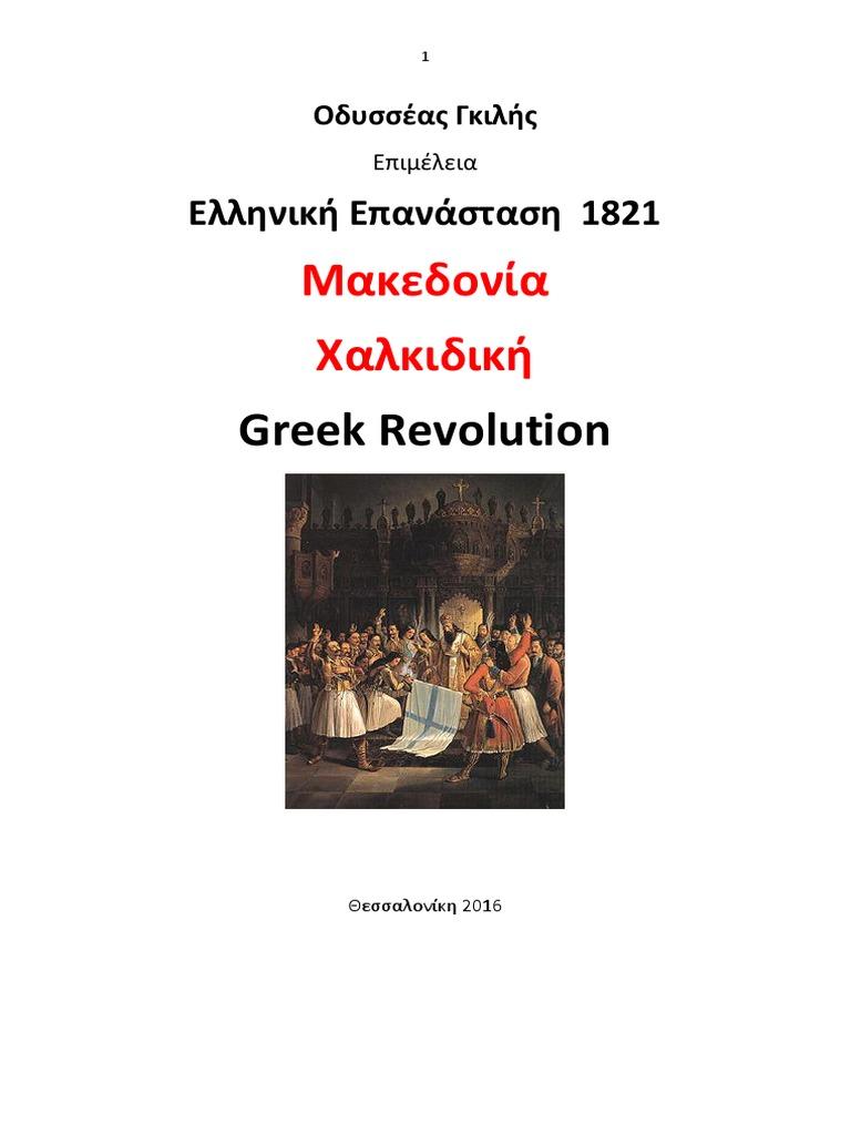 d5cb47215e Οδυσσέας Γκιλής. Μακεδονία Χαλκιδική. Ελληνική Επανάσταση 1821 ...