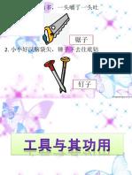 3 工具及功用