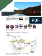 Odakyu_箱根觀光示範行程