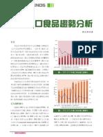 臺灣進口食品趨勢分析