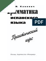 Канонич С.И. - Грамматика испанского языка. Практический курс, 2006.pdf